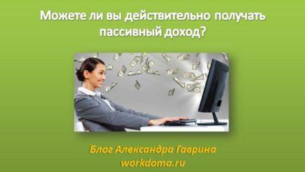 Пассивный доход идеи для заработка в интернете