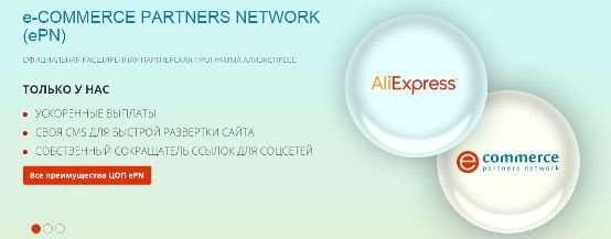 Aliexpress электронная коммерция ПАРТНЕРЫ СЕТИ