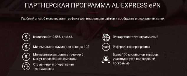 ПАРТНЕРСКАЯ ПРОГРАММА ALIEXPRESS ePN