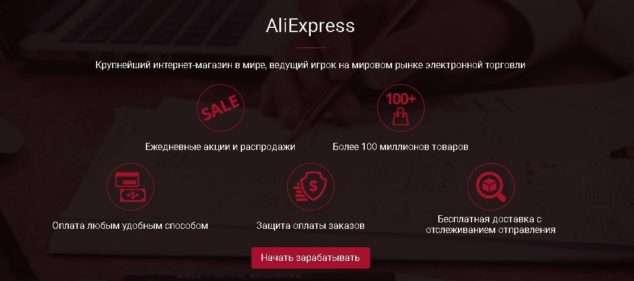 ePN - партнерская программа АлиЭкспресс в России