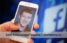 Как Зарабатывать в Фейсбук – Советы и Рекомендации!