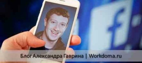 Как Зарабатывать в Фейсбук — Советы и Рекомендации!