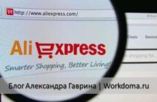 Как Зарабатывать на Алиэкспресс в Интернете без Вложений