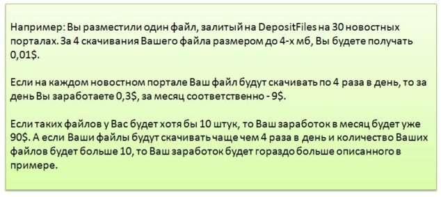 пример заработка на файлообменниках