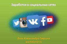 Заработок в социальных сетях – полезные советы и рекомендации