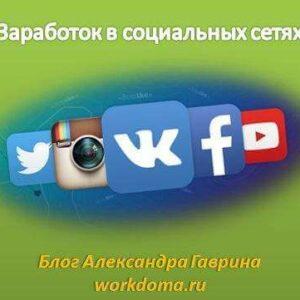 Заработок в Социальных Сетях - Полезные Советы и Рекомендации