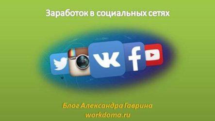 Заработок в социальных сетях — полезные советы и рекомендации