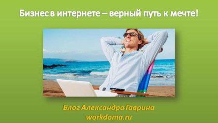 Заработок через Интернет – Верный Путь к Мечте!