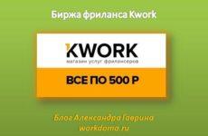 Kwork Биржа фриланса: фриланс по-новому все за 500 руб!