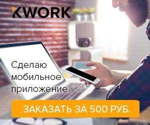 услуги фрилансера 300x250