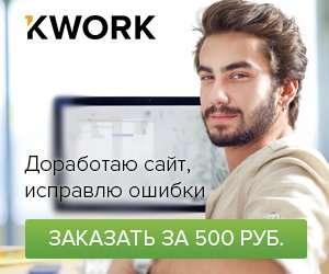 фриланс Kwork 300x250
