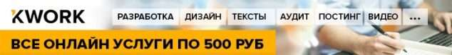 Kwork биржа фриланса все по 500 руб.