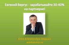 Евгений Вергус— зарабатывайте 30-40% на партнерке!