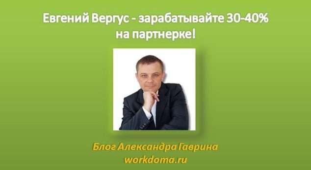 Евгений Вергус - зарабатывайте на партнерке