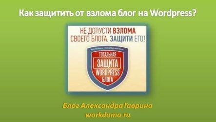 Защита WordPress блога от взлома хакеров и спама