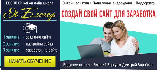 бесплатная школа Евгения Вергуса Яблогер
