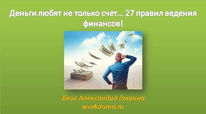 27 правил ведения финансов