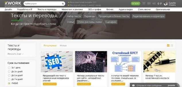 Кворк каталог фриланс услуг все по 500 руб
