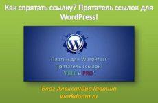 Как спрятать ссылку? Прятатель ссылок для WordPress!