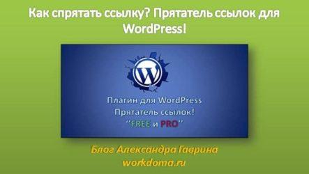 Прятатель ссылок для WordPress - скачать плагин бесплатно