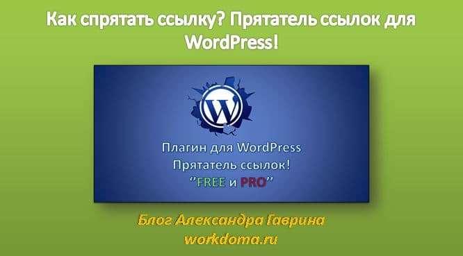Прятатель ссылок для WordPress