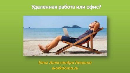Удаленная работа или офис. Что предпочтительней?