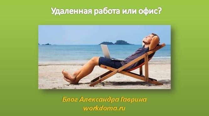 Удаленная работа или офис