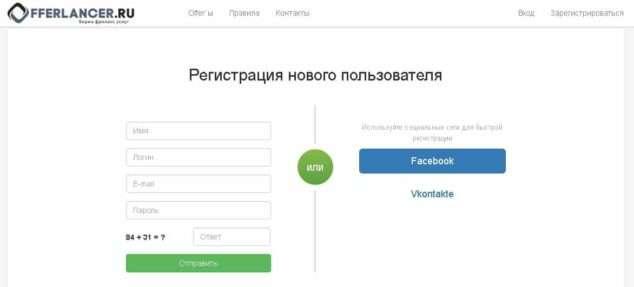 регистрация на бирже фриланса offerlancer