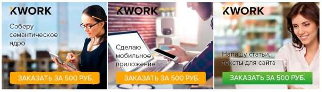 услуги на бирже фриланса Kwork