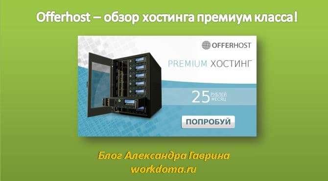 Offerhost – обзор хостинга премиум класса