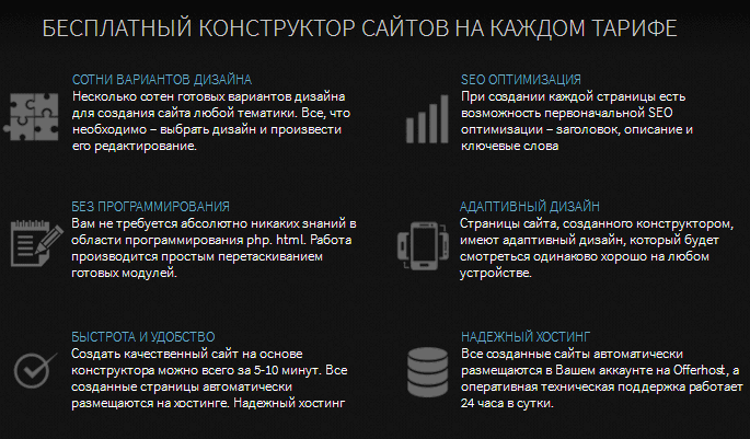 бесплатный конструктор сайтов на ОфферХост