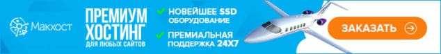 партнерка от хостинга mchost.ru