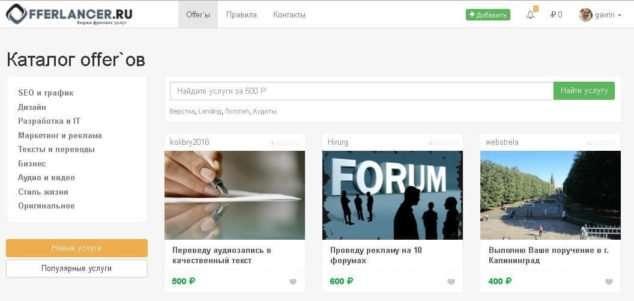 offerlancer каталог фриланс услуг