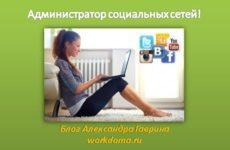 Администратор социальных сетей. Профессия для Удаленной работы!