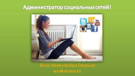 Администратор социальных сетей - работа в социальных сетях