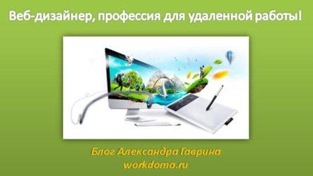 Профессия веб-дизайнер описание профессии где учат
