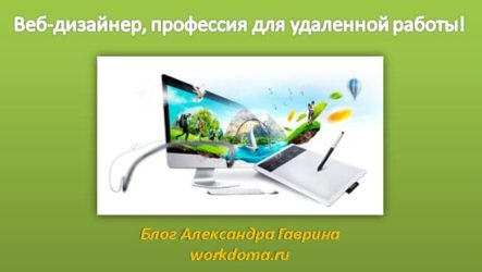 Профессия веб-дизайнер отличная возможность для удаленной работы!