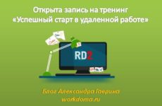 РД2 удаленная работа запись на тренинг — начни работу в Интернете