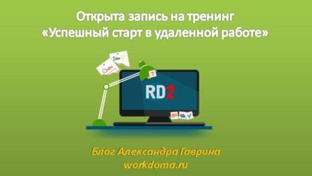 РД2 Удаленная работа запись на тренинг - начни работу в интернете