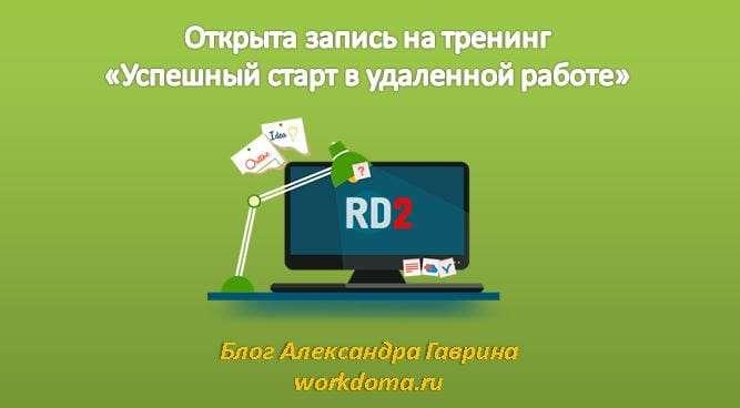 РД2 удаленная работа запись на тренинг