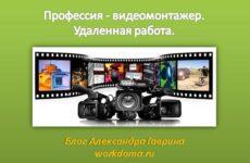 Профессия Видеомонтажер - Где Учат и Востребованность