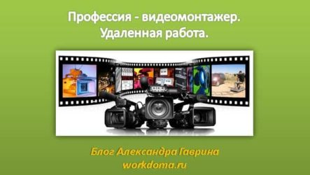 Профессия видеомонтажер где учат и востребованность