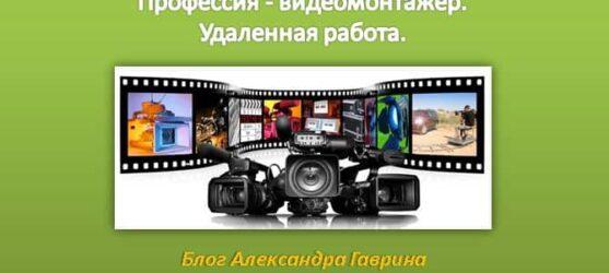 Профессия видеомонтажер: Ваша Удаленная работа