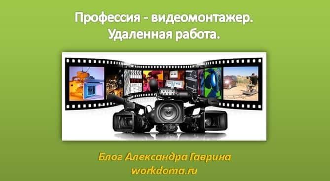 Профессия - видеомонтажер