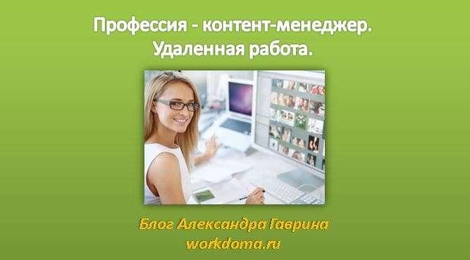 профессия - контент-менеджер
