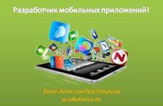 Разработчик мобильных приложений. Профессия для удаленной работы