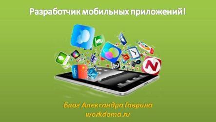 Разработчик мобильных приложений с чего начать