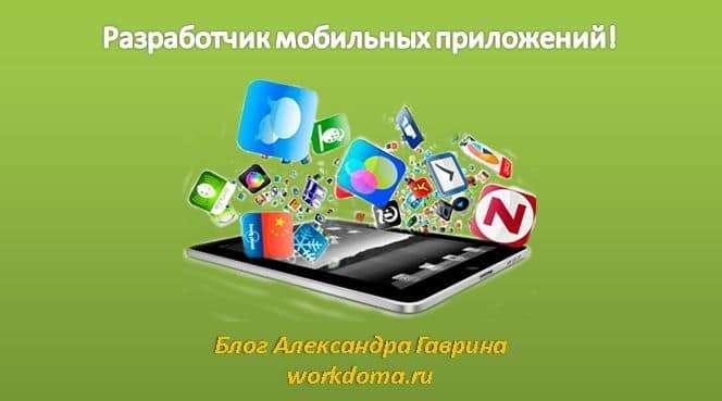 Разработчик мобильных приложений