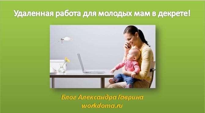 Удаленная работа для мам