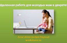 Удаленная работа для молодых мам в декрете!